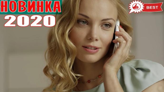 КРАСИВЕЙШИЙ фильм рекомендуется всем! ПРОШЛОЕ УМЕЕТ ЖДАТЬ Русские мелодрамы 2020 новинки, фильмы HD