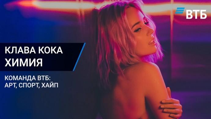 Клава Кока - ХИМИЯ (Премьера клипа / проект «Команда ВТБ: Арт.Спорт.Хайп»