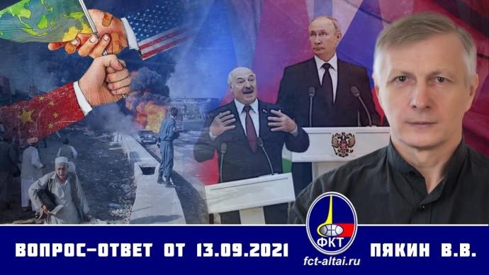Валерий Пякин. Вопрос-Ответ от 13 сентября 2021 г.