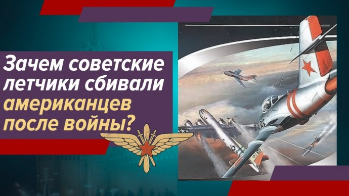 Воздушный бой советских асов с американскими летчиками