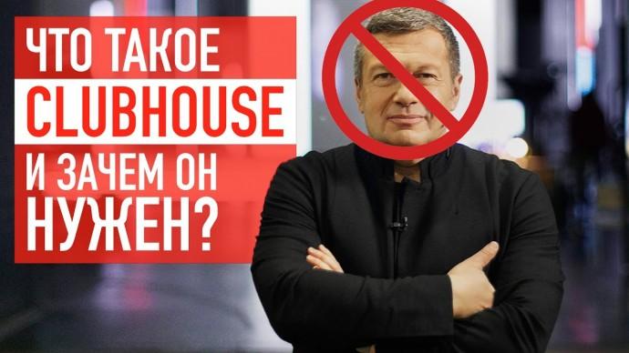 Что такое Clubhouse и зачем он нужен?