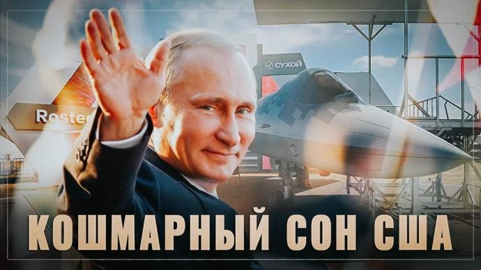 Ассиметричный ответ Путина. Кошмарный сон американского ВПК