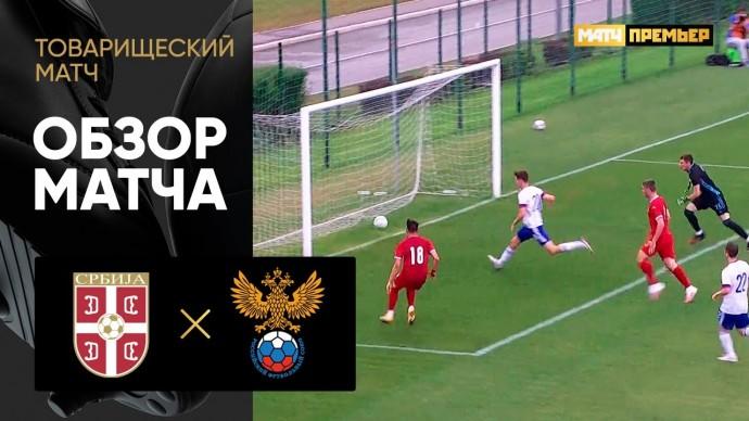 06.06.2021 Сербия (U-21) - Россия (U-21). Обзор товарищеского матча
