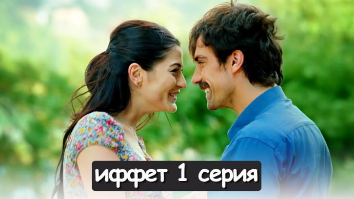 иффет 1 серия русская озвучка