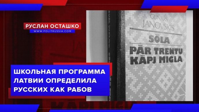 Школьная программа Латвии определила русских как рабов (Руслан Осташко)