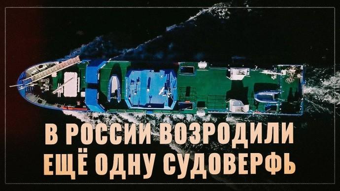 Судостроительный бум. В России возродили еще одну верфь