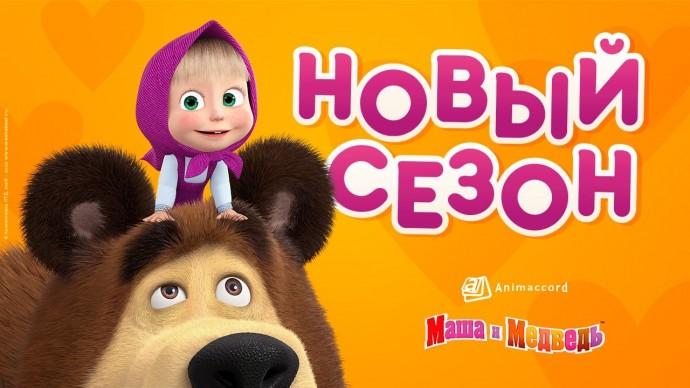 Маша и Медведь — Новый сезон с 30 июля на КиноПоиск HD!