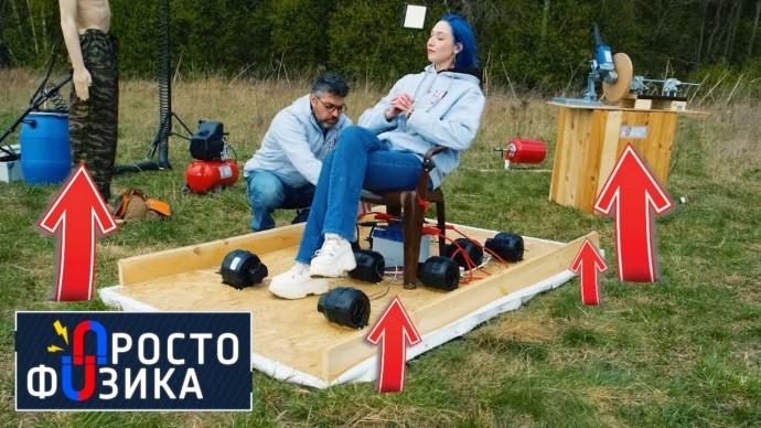Физика воздуха. Плотность газов. Ковер-самолет | ПРОСТО ФИЗИКА с Алексеем Иванченко