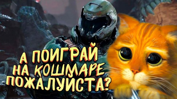 А ПОИГРАЙ НА КОШМАРЕ ПОЖАЛУЙСТА В Doom Eternal