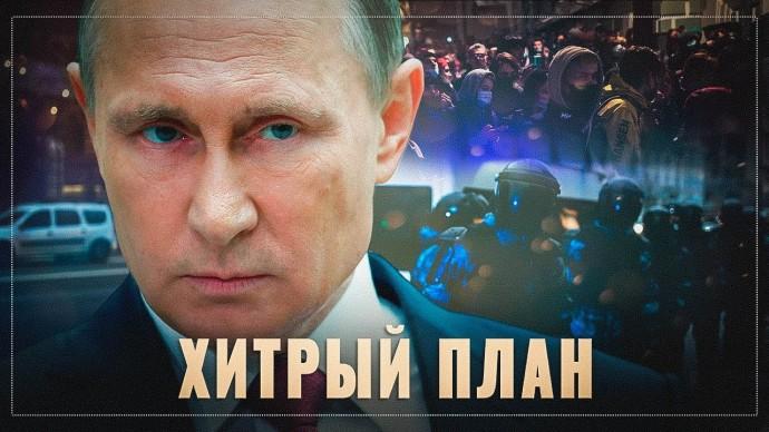 Хитрый план Путина. Более 10 лет истощения ресурсов условного противника