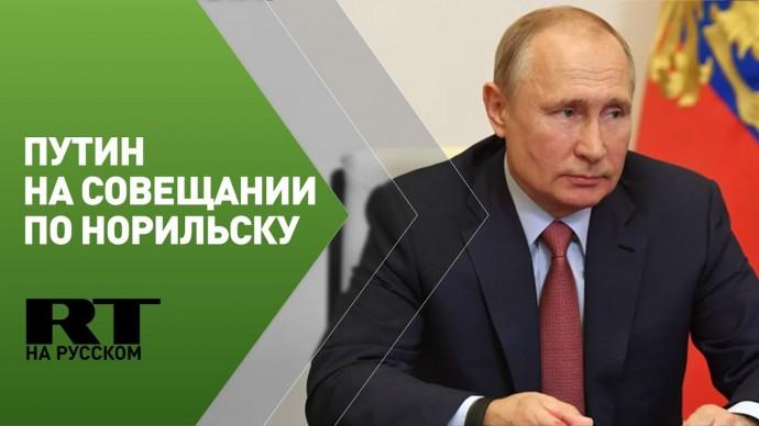 Путин проводит совещание по ликвидации последствий разлива топлива под Норильском