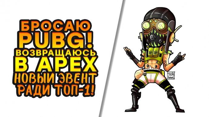 БРОСАЮ PUBG ВОЗВРАЩАЮСЬ В APEX! - НОВЫЙ ЭВЕНТ В ТОП-1! - Apex Legends