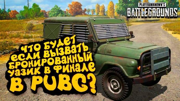 ЧТО БУДЕТ ЕСЛИ ВЫЗВАТЬ БРОНИРОВАННЫЙ УАЗИК В ФИНАЛЕ? - ШИМОРО В Battlegrounds