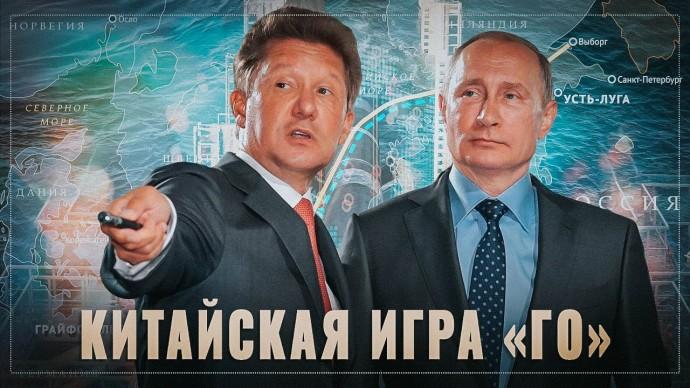 Китайская игра «го». Как Путин Европу дрессирует