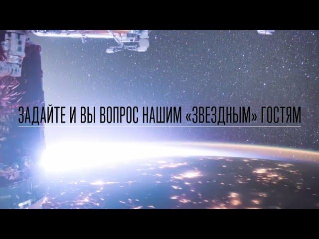 Космонавты ответят на самые интересные вопросы зрителей RT