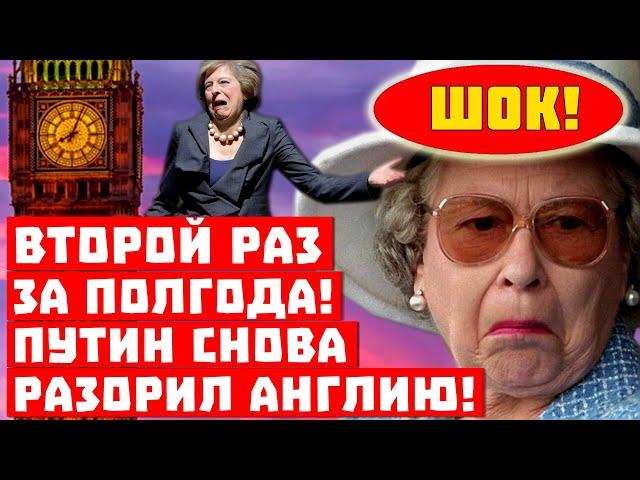 Невероятно, Лондону не позавидуешь! Путин разорил Англию, второй раз за полгода!