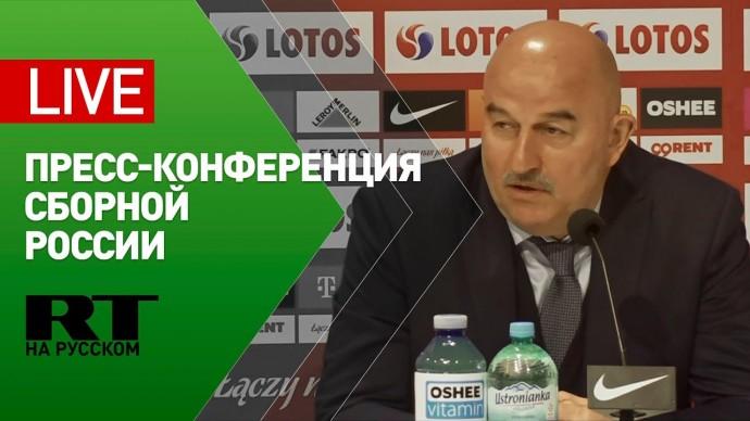 Пресс-конференция сборной России перед матчем с Польшей