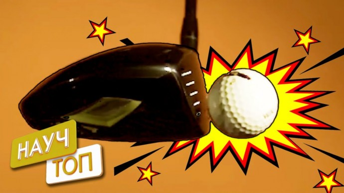 НАУЧТОП. Краш-тест мячей для гольфа | Дайджест самых ярких видео