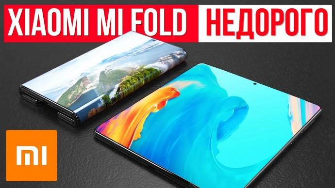 Xiaomi Mi Fold - НЕДОРОГО