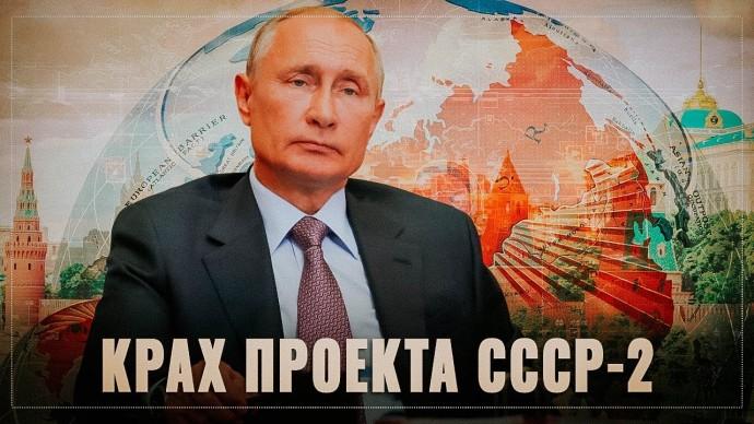 Крах проекта СССР-2. Лимитрофы против России