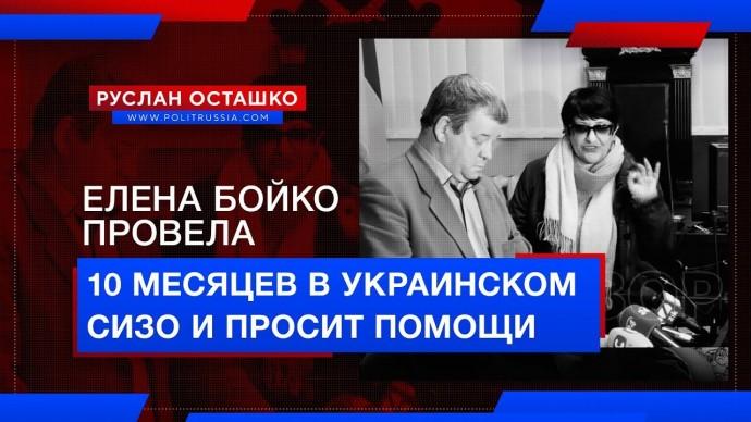Елена Бойко в украинском СИЗО и просит помощи (Руслан Осташко)