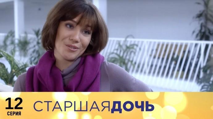 Старшая дочь | 12 серия | Русский сериал