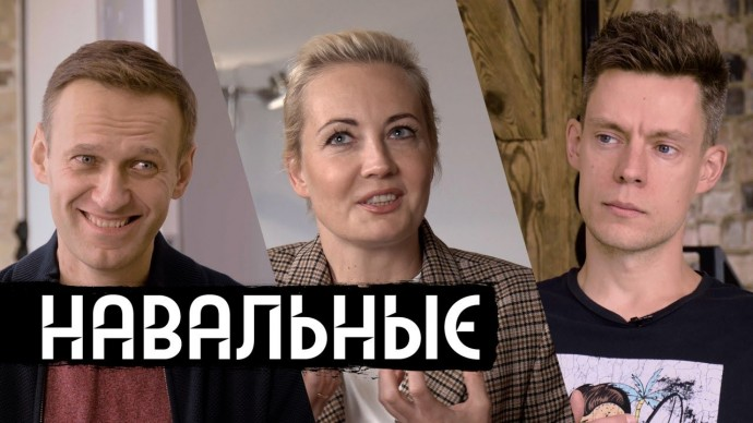 Навальные – интервью после отравления / вДудь