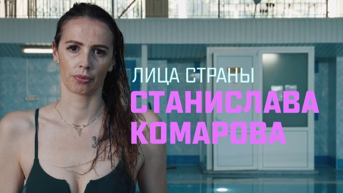 «Лица страны». Станислава Комарова. Специальный репортаж