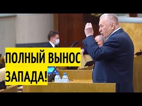 Нарвались! Жириновский РАЗНОСИТ Запад с его двойными стандартами!