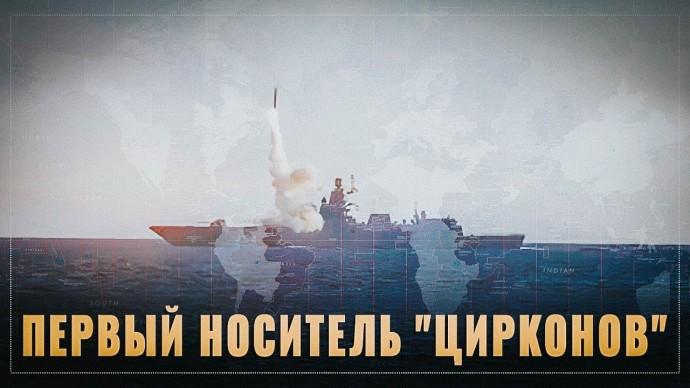 """Первый носитель """"Цирконов"""". Один из самых опасных кораблей планеты"""
