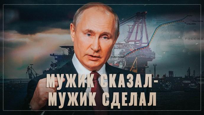 Мужик сказал - мужик сделал. Мощнейшая политика России принесла результат