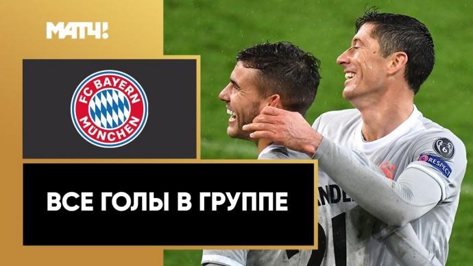 Лига чемпионов возвращается. Вспоминаем, как забивала в группе «Бавария»