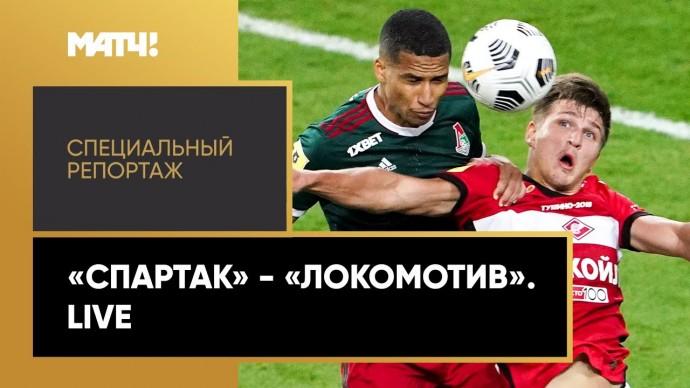 «Спартак - Локомотив. Live». Специальный репортаж