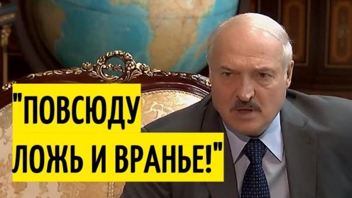 Срочно! Лукашенко раскрыл ПРАВДУ о протестах в Белоруссии!