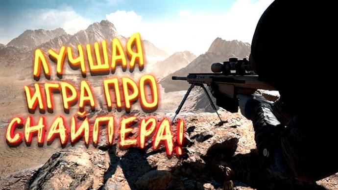 ЛУЧШАЯ ИГРА ПРО СНАЙПЕРА РАЗРЫВАЕТ МЕНЯ! - Sniper Ghost Warrior Contracts 2