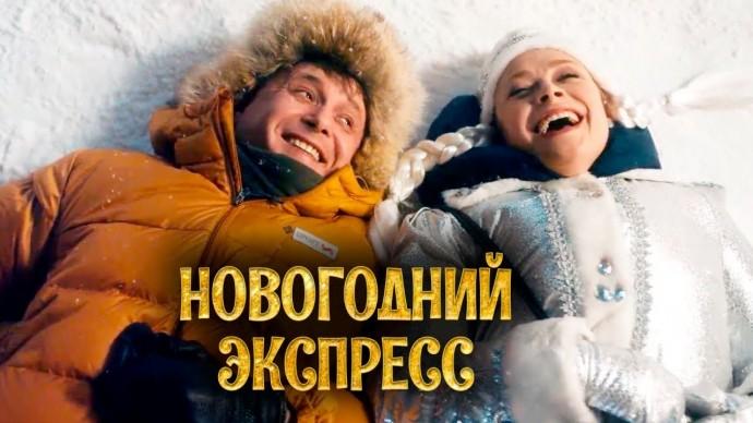 Новогодний экспресс. 1-2 серии. Новогодний фильм @Русские сериалы