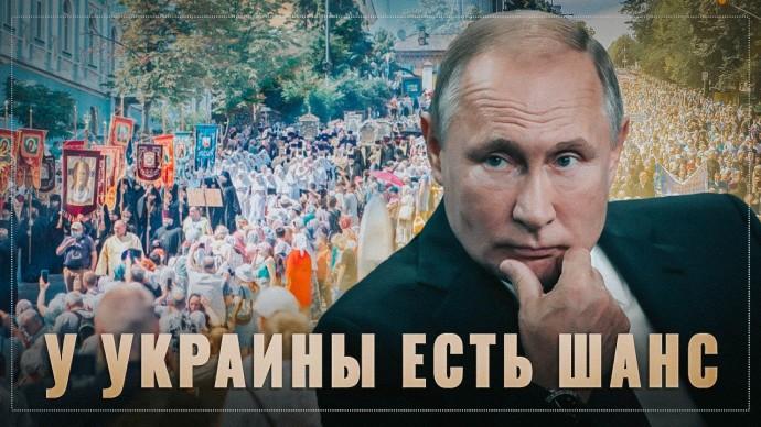 Украина вернётся в Русский мир. Это событие не оценено, как в свое время не была оценена Поклонная