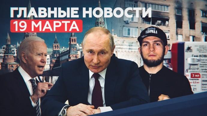 Главные новости 19 марта: взрыв бытового газа в Химках и возможные переговоры Путина и Байдена