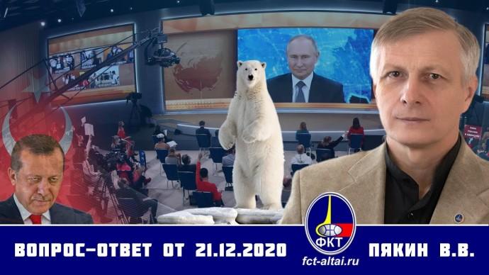 Валерий Пякин. Вопрос-Ответ от 21 декабря 2020 г.