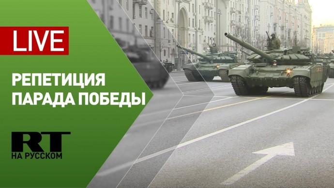 Репетиция парада Победы в Москве — LIVE
