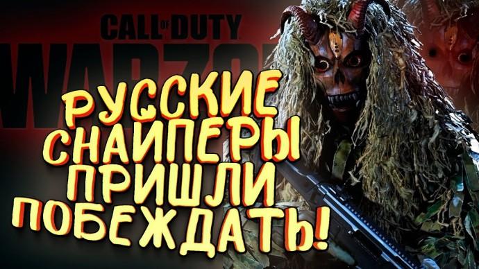 РУССКИЕ СНАЙПЕРЫ В МАСКХАЛАТАХ ИДУТ ПОБЕЖДАТЬ В Call of Duty: Warzone