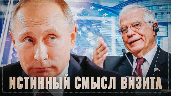 Поражение европейской правящей элиты. Путин четко указал им свое место