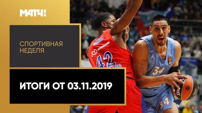 «Спортивная неделя». Итоги от 03.11.2019