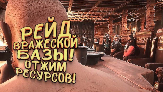 РЕЙД ВРАЖЕСКОЙ БАЗЫ! - ОТЖИМАЕМ РЕСУРСЫ! - Conan: Exiles