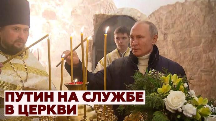 Путин посетил рождественскую службу в церкви Николы на Липне под Нижним Новгородом