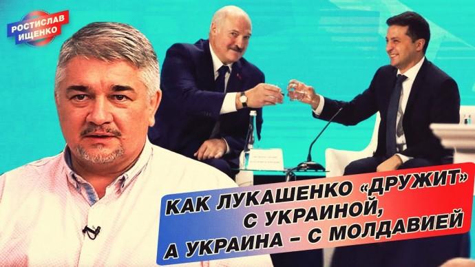 Как Лукашенко «дружит» с Украиной, а Украина – с Молдавией (Ростислав Ищенко)