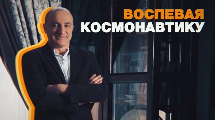 «Главное событие XX века»: Михаил Турецкий о первом полёте человека в космос