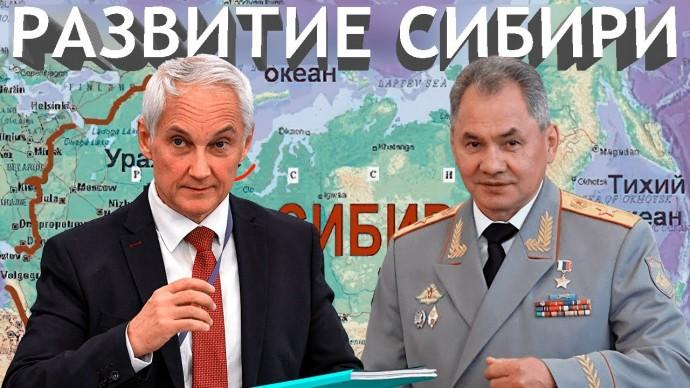 Шойгу объединился с Белоусовым. Сибирь будут развивать государственники