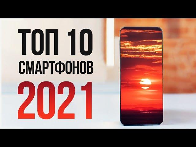 ВАУ! Топ 10 Самых Ожидаемых Смартфонов 2021