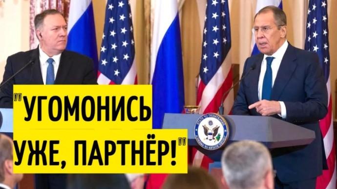 Срочно! Лавров РАЗМАЗАЛ заявления госсекретаря США Майка Помпео!